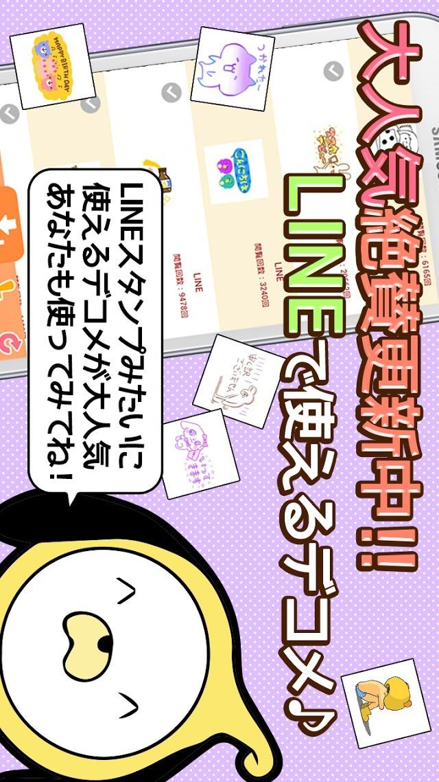 メール★エモジバ☆デコメ絵文字スタンプ画像全部無料で取り放題のスクリーンショット_5