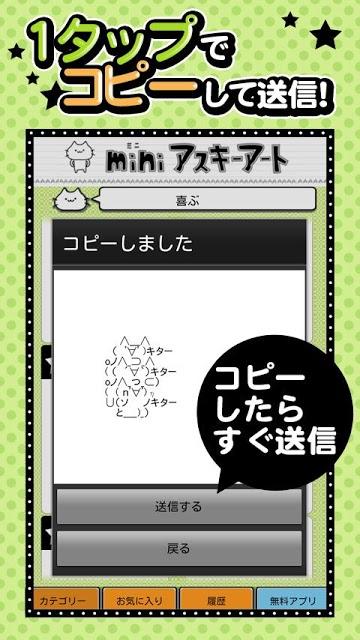 アスキーアート完全無料★miniアスキーアート+*のスクリーンショット_2