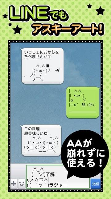 アスキーアート完全無料★miniアスキーアート+*のスクリーンショット_3