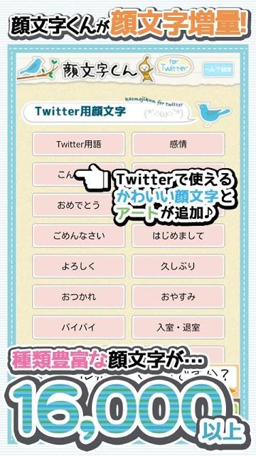 顔文字forTwitter16000★無料で使い放題!のスクリーンショット_1