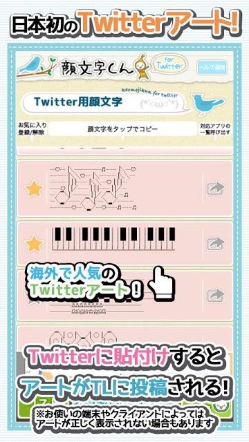 顔文字forTwitter16000★無料で使い放題!のスクリーンショット_3