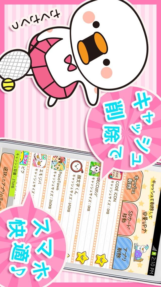 重さ解消して電池長持ち♪白いトリ容量不足解消アプリ☆のスクリーンショット_1
