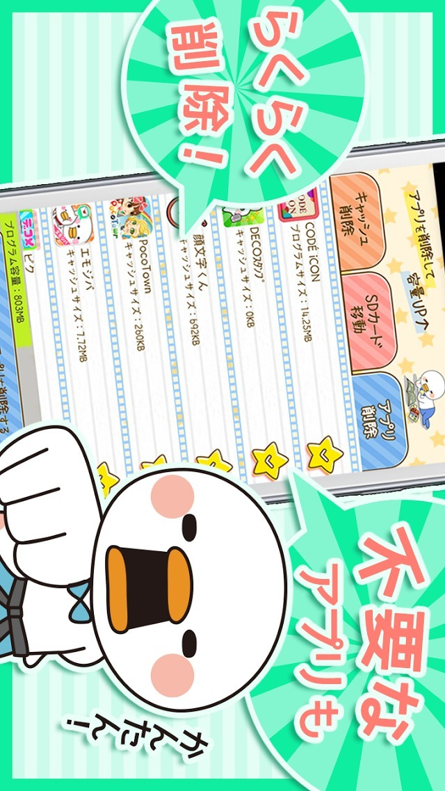 重さ解消して電池長持ち♪白いトリ容量不足解消アプリ☆のスクリーンショット_3