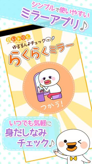 鏡アプリ【無料】白いトリらくらくミラー☆のスクリーンショット_1