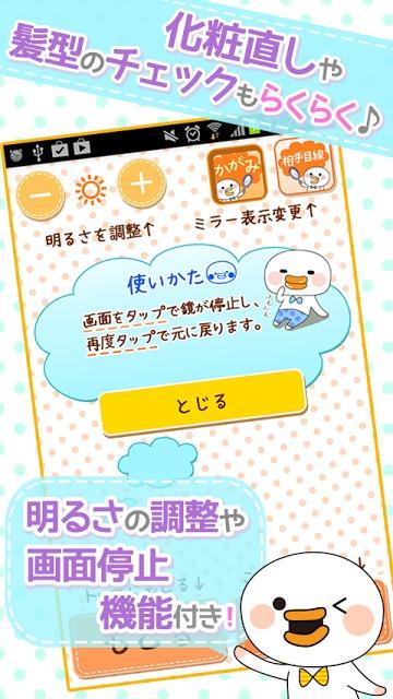 鏡アプリ【無料】白いトリらくらくミラー☆のスクリーンショット_2