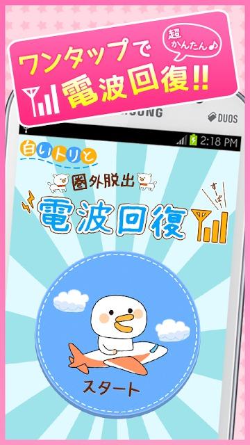 ネットがつながりにくいときに♪白いトリ電波回復アプリ☆のスクリーンショット_1