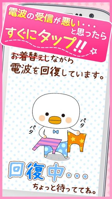 ネットがつながりにくいときに♪白いトリ電波回復アプリ☆のスクリーンショット_2