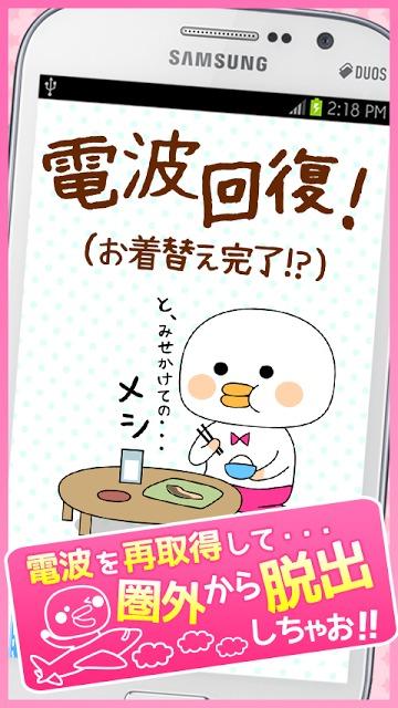 ネットがつながりにくいときに♪白いトリ電波回復アプリ☆のスクリーンショット_3