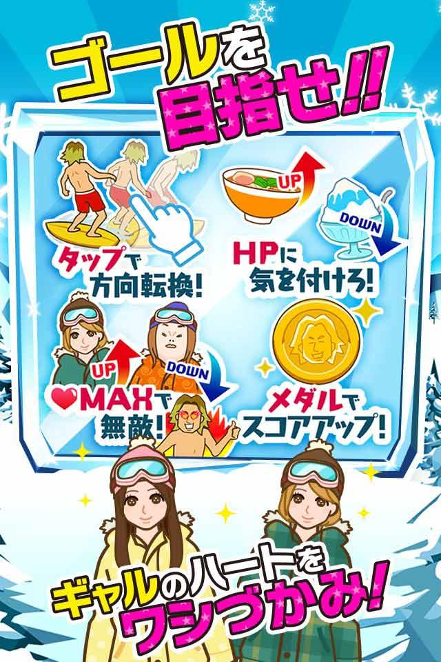 ギャル男〜雪山滑走チョベリバ編〜のスクリーンショット_2