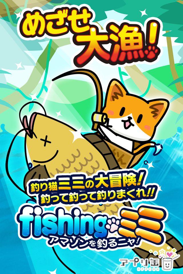 fishingミミ〜アマゾンを釣るニャ!〜のスクリーンショット_1