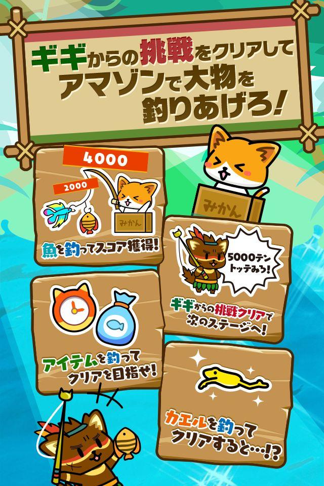 fishingミミ〜アマゾンを釣るニャ!〜のスクリーンショット_2