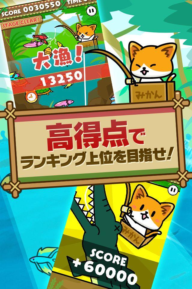 fishingミミ〜アマゾンを釣るニャ!〜のスクリーンショット_3