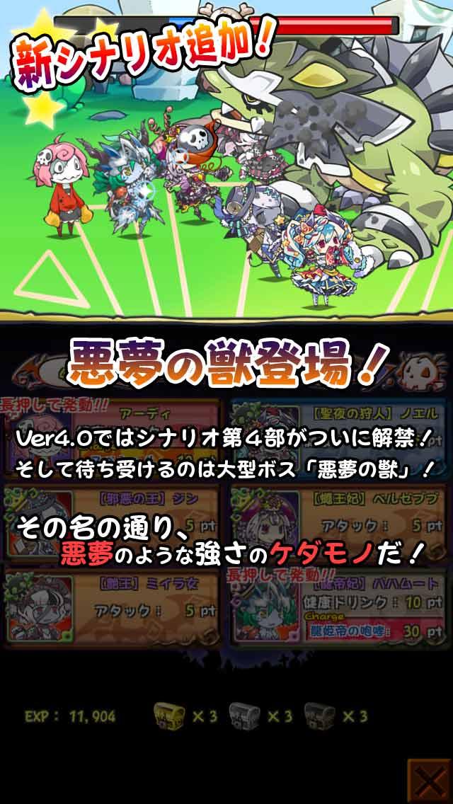まぞくのじかん(まじか)【世界征服無料RPG】のスクリーンショット_2