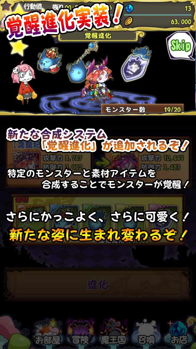 まぞくのじかん(まじか)【世界征服無料RPG】のスクリーンショット_3