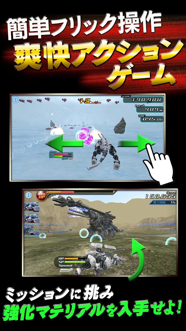 ZOIDS Material Hunters(ゾイド マテリアルハンター)のスクリーンショット_3