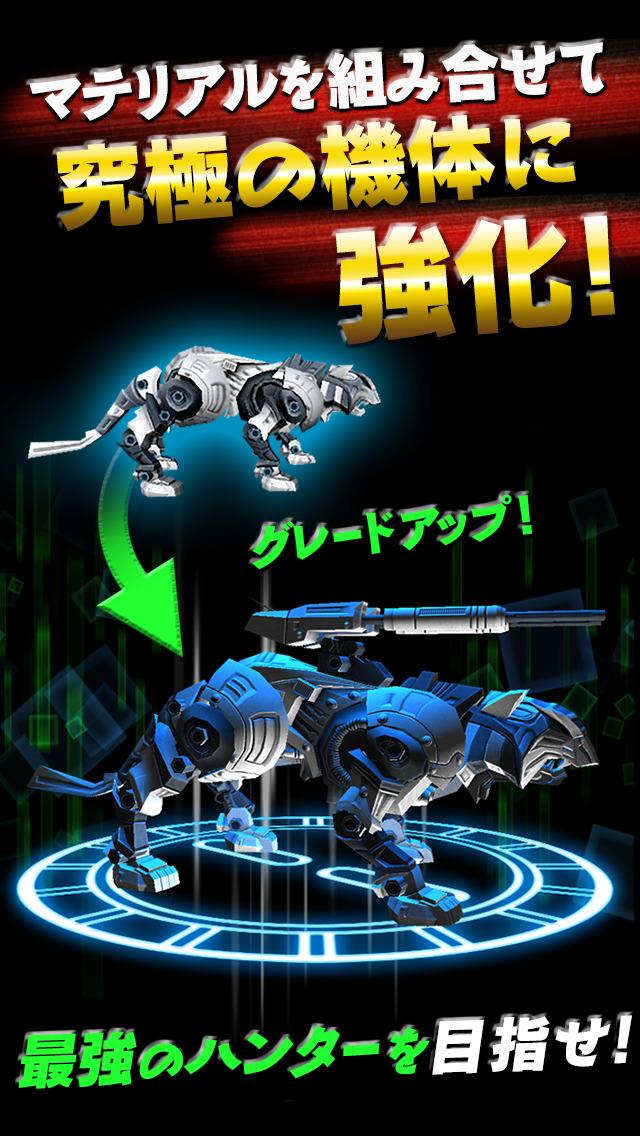 ZOIDS Material Hunters(ゾイド マテリアルハンター)のスクリーンショット_4