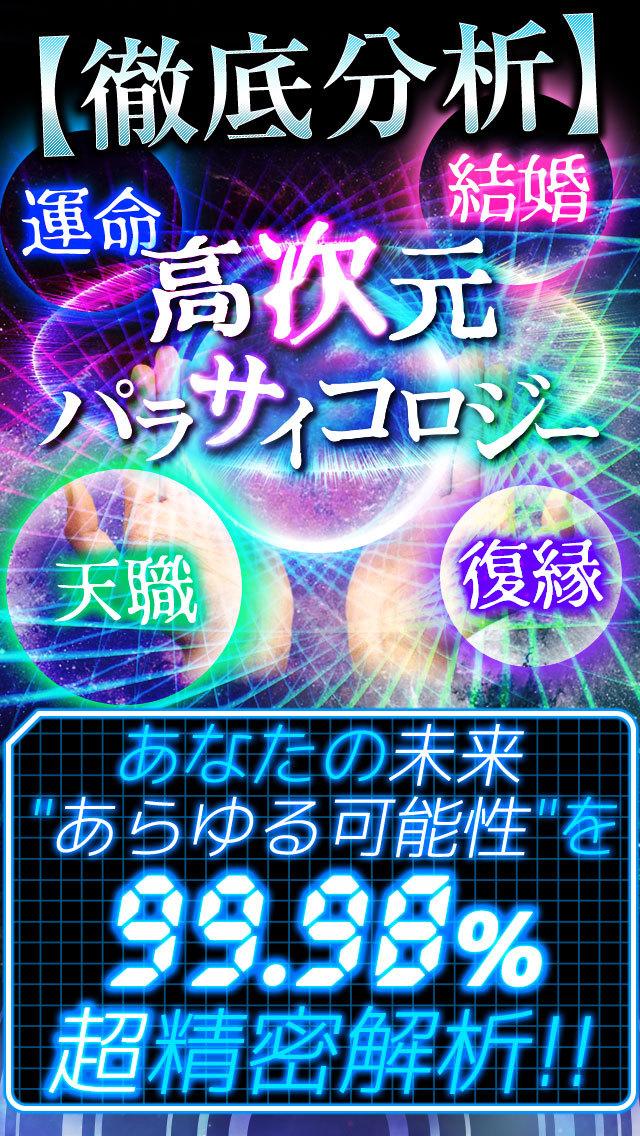 【[人気]神的中】高次元パラサイコロジー占い-無料で当たる占い-のスクリーンショット_1