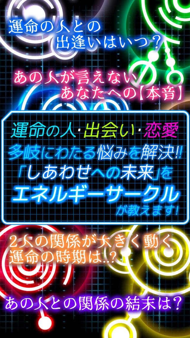 【[人気]神的中】高次元パラサイコロジー占い-無料で当たる占い-のスクリーンショット_2