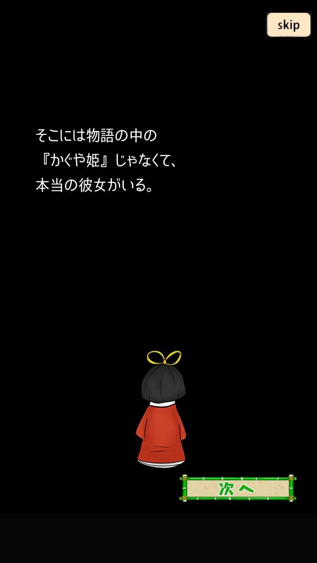 姫の犯した罪と罰 〜かぐや姫物語〜のスクリーンショット_1