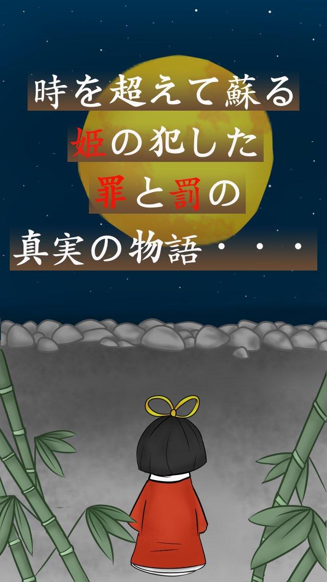 姫の犯した罪と罰 〜かぐや姫物語〜のスクリーンショット_2