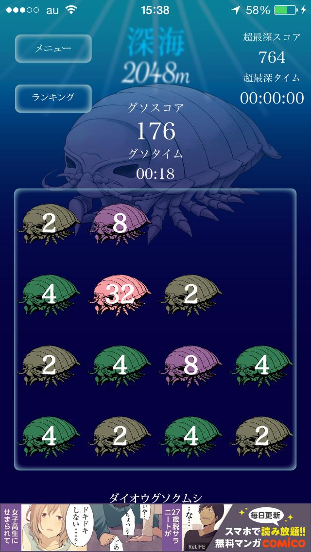 深海2048m - パズルゲーム2048&ダイオウグソクムシ!のスクリーンショット_1