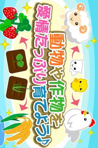 ちょこっとファーム【無料ゲーム】のスクリーンショット_2