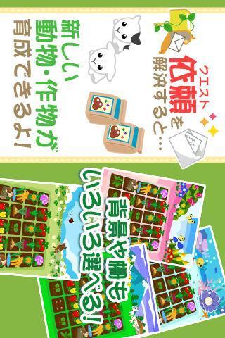 ちょこっとファーム【無料ゲーム】のスクリーンショット_3