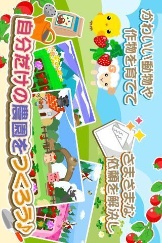 ちょこっとファーム【無料ゲーム】のスクリーンショット_5