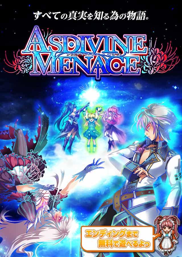 RPG アスディバインメナス - KEMCOのスクリーンショット_1
