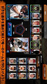 MLB Perfect Inning 15のスクリーンショット_4