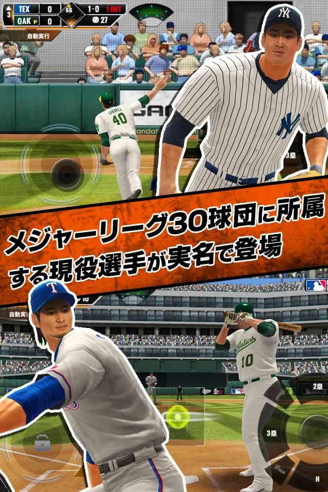 【〆切間近】MLB パーフェクトイニング 15のスクリーンショット_3