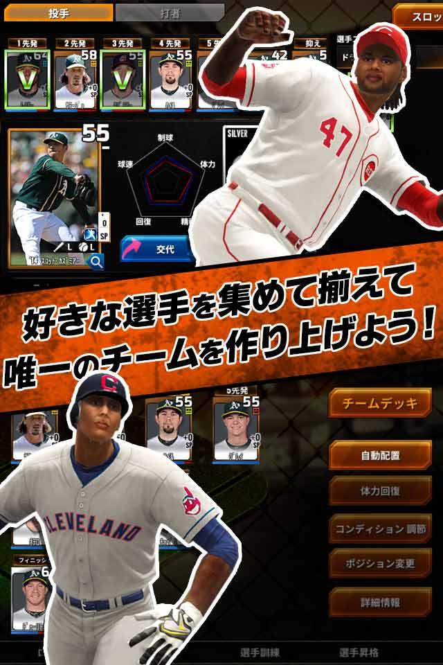 【〆切間近】MLB パーフェクトイニング 15のスクリーンショット_4