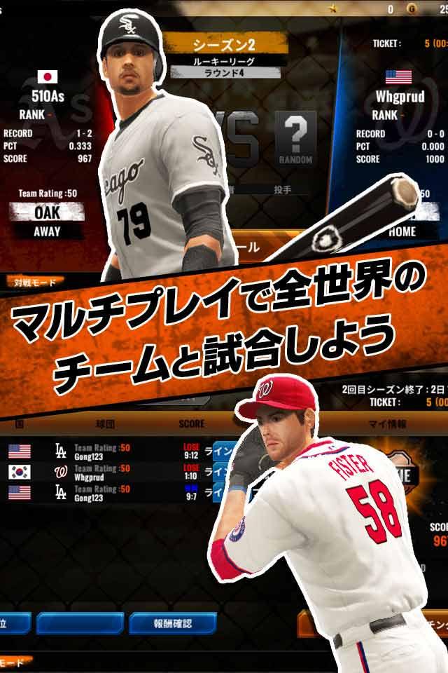 【〆切間近】MLB パーフェクトイニング 15のスクリーンショット_5