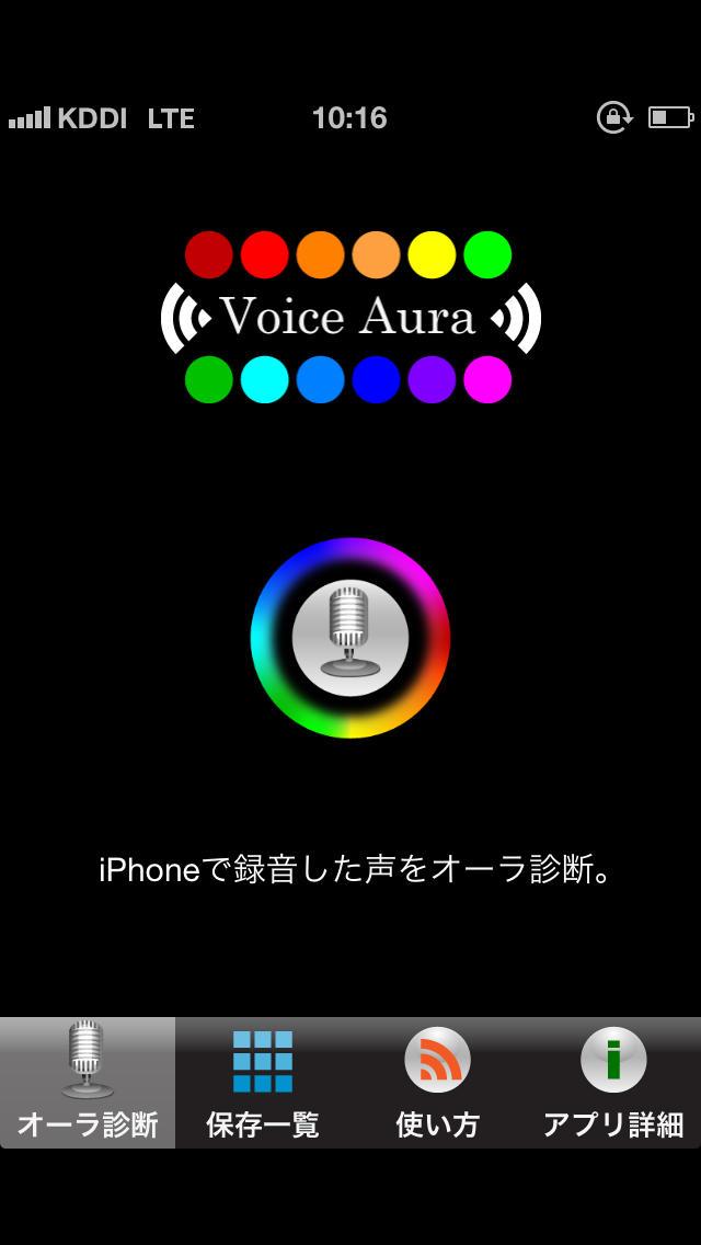 Voice Aura -色による音声診断 あなたの声は何色?-のスクリーンショット_1