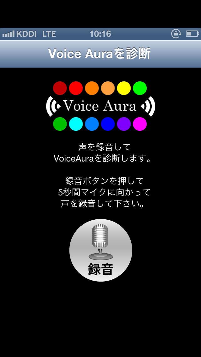 Voice Aura -色による音声診断 あなたの声は何色?-のスクリーンショット_2