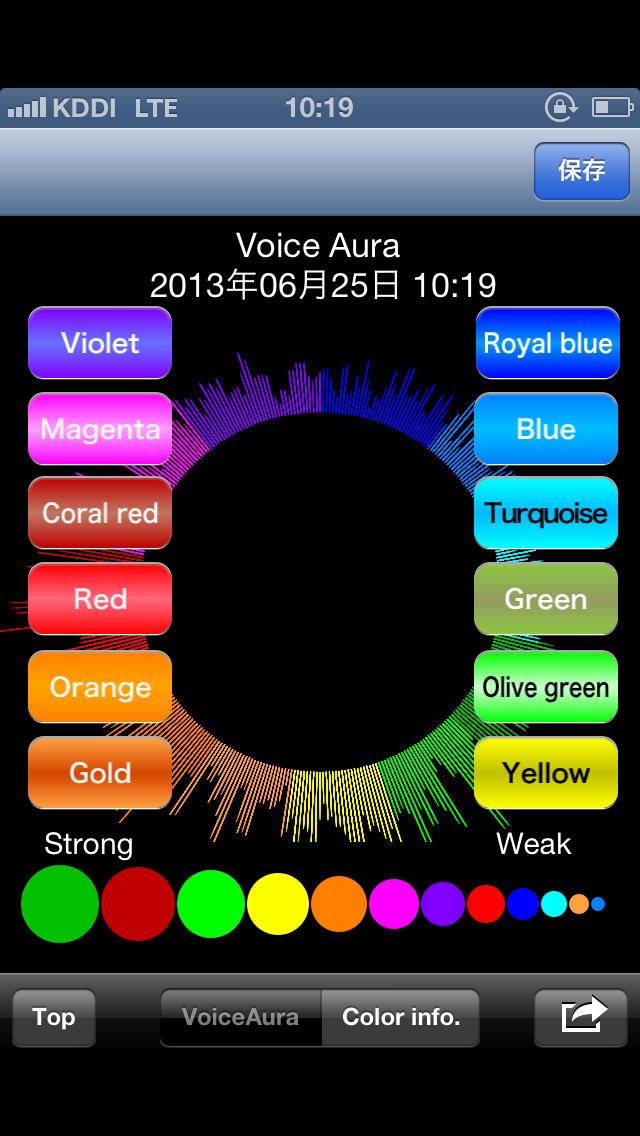 Voice Aura -色による音声診断 あなたの声は何色?-のスクリーンショット_4