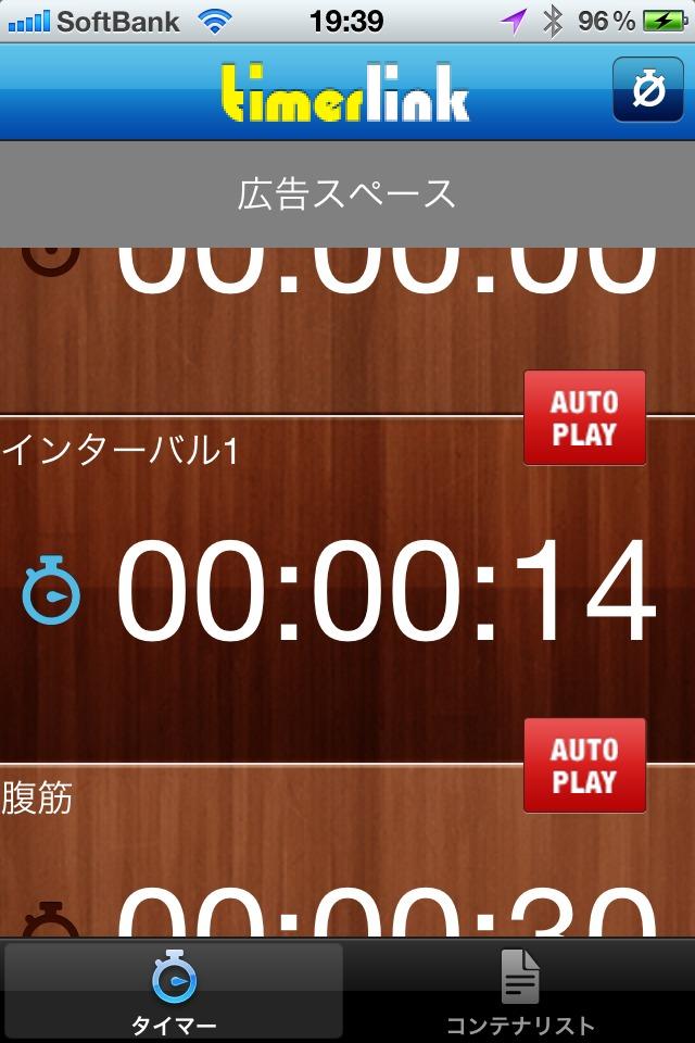 Timer-Linkのスクリーンショット_1