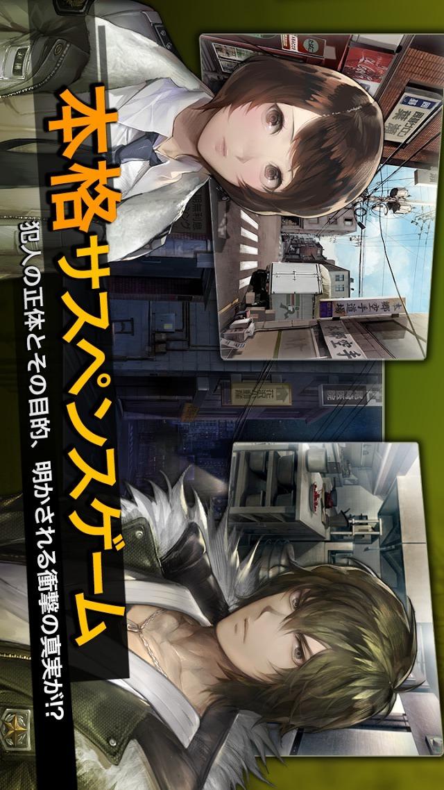 【本格サスペンスADV】灰色都市のスクリーンショット_1