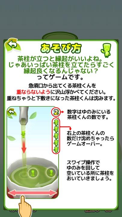 茶柱くんのスクリーンショット_3