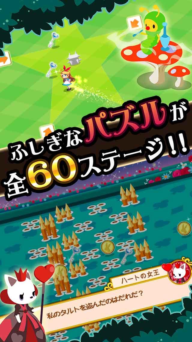 アリスのマジカルライン-ふしぎパズル-のスクリーンショット_3