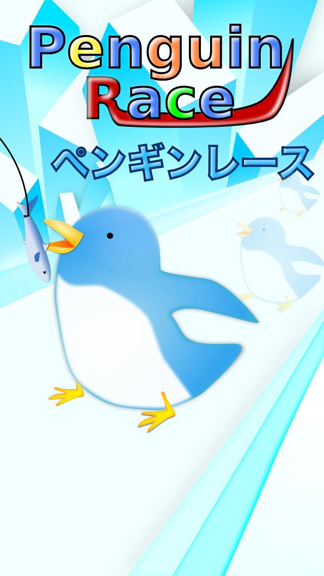 走れ!ペンギンレース!のスクリーンショット_1