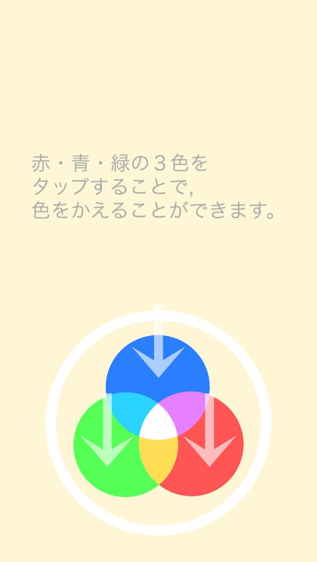 色合せのスクリーンショット_2