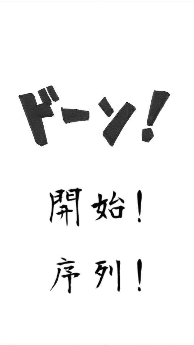 どどーん!のスクリーンショット_1