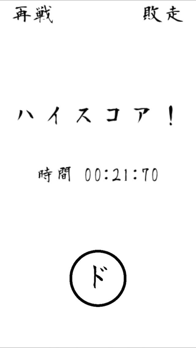 どどーん!のスクリーンショット_3