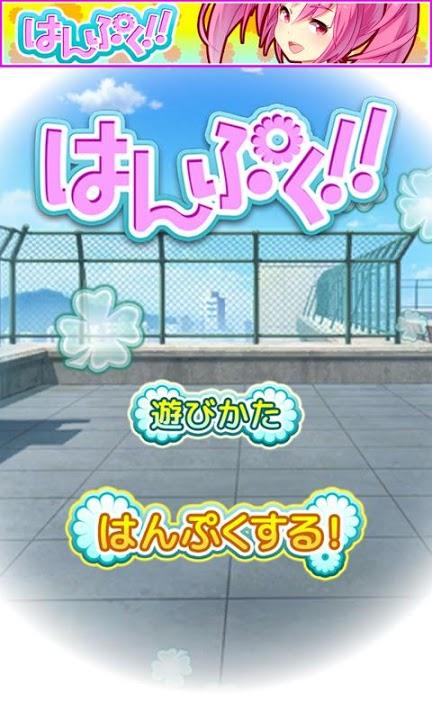 はんぷく!!のスクリーンショット_3