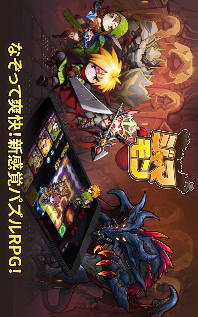 パズルRPG ジャマモンのスクリーンショット_2