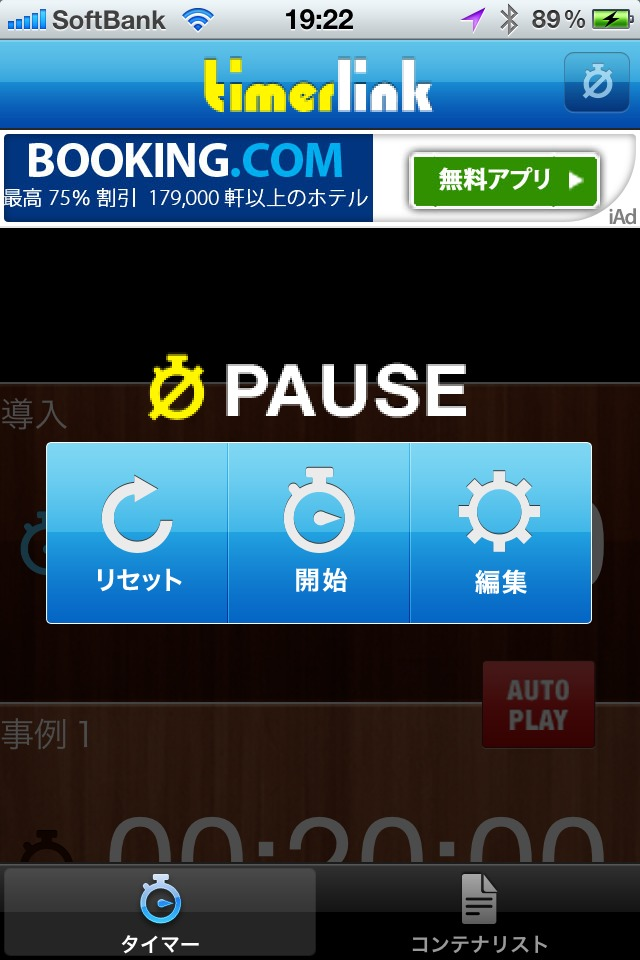 Timer-Linkのスクリーンショット_2