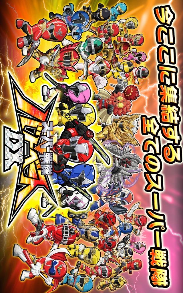 スーパー戦隊 バトベースDXのスクリーンショット_1
