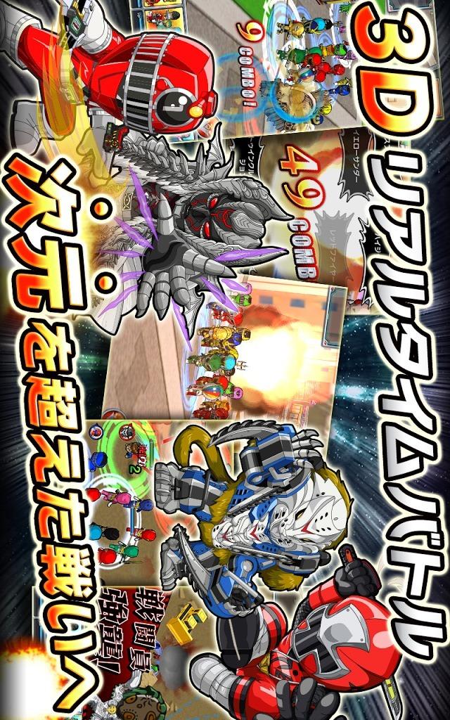 スーパー戦隊 バトベースDXのスクリーンショット_2