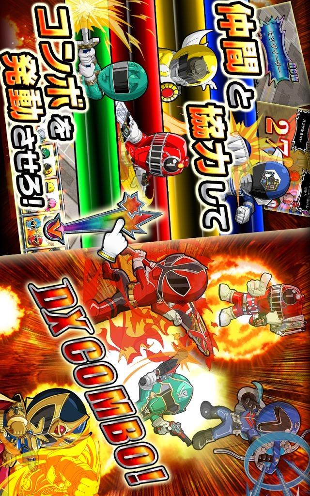 スーパー戦隊 バトベースDXのスクリーンショット_3